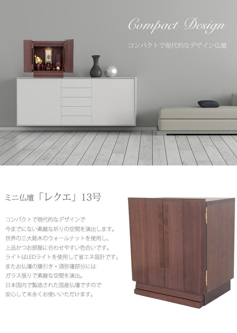 コンパクトで現代的デザインの「レクエ」12号
