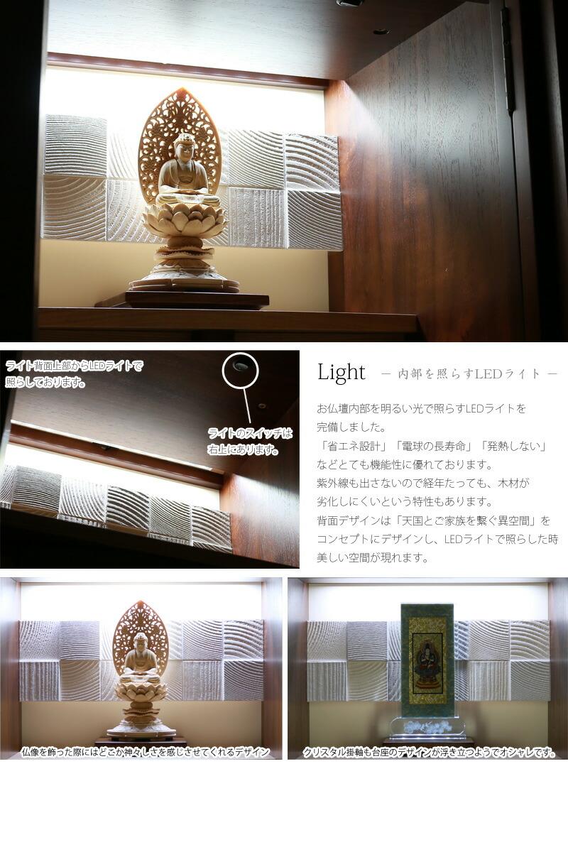 仏壇,モダン仏壇,現代仏壇,家具調仏壇,現代調仏壇,リビング仏壇