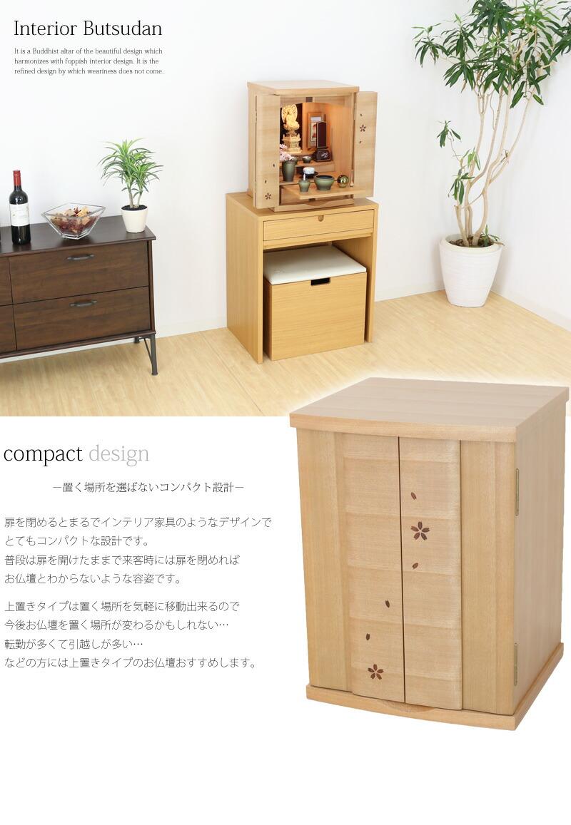 さくら/桜/和モダン仏壇/国産/日本製/家具調仏壇
