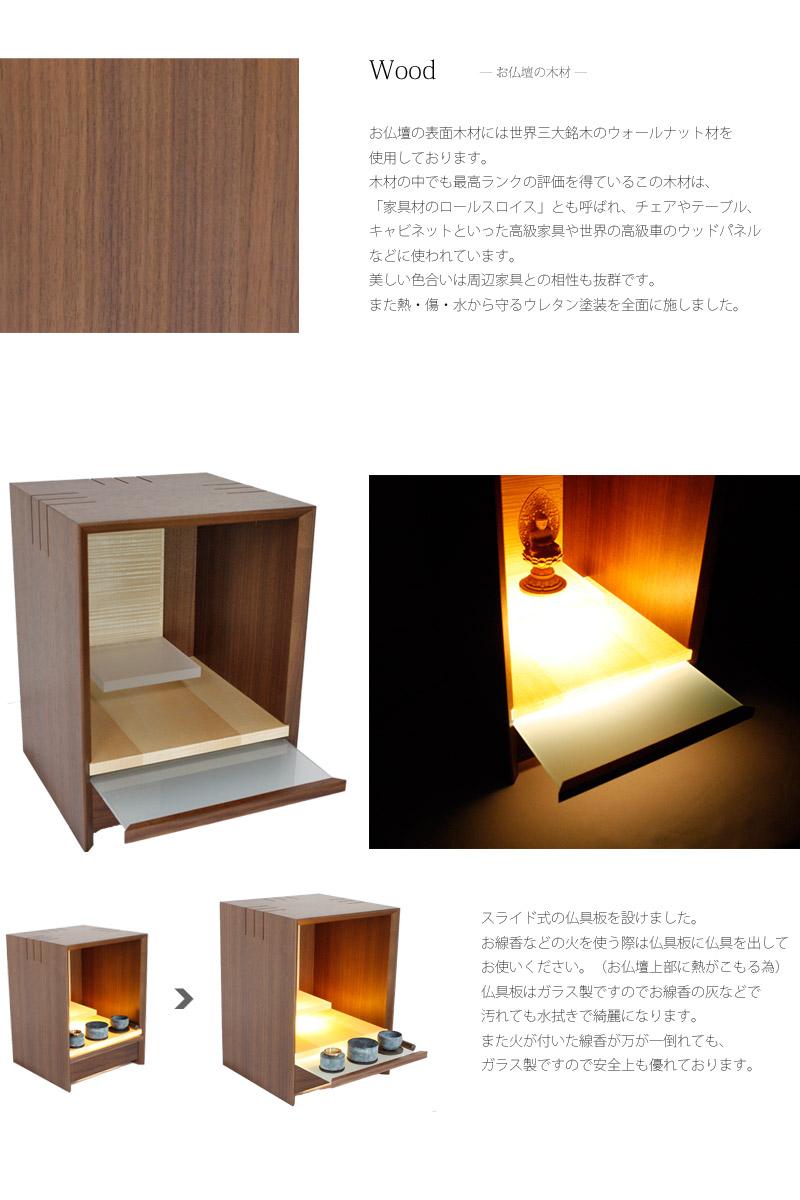 ミニ仏壇/オープン型/モダン仏壇/木製/国産/日本製