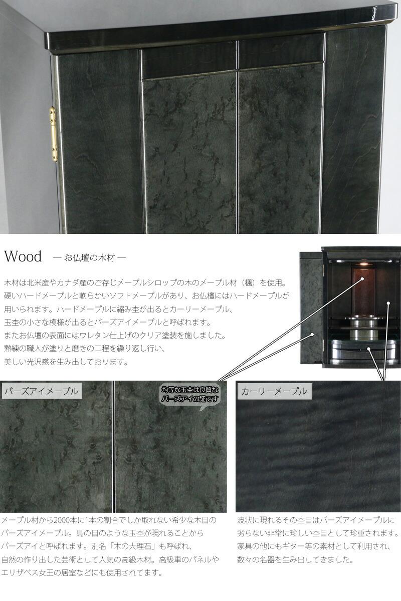 モダン仏壇 /アルテミス/ブラック/上置きタイプ