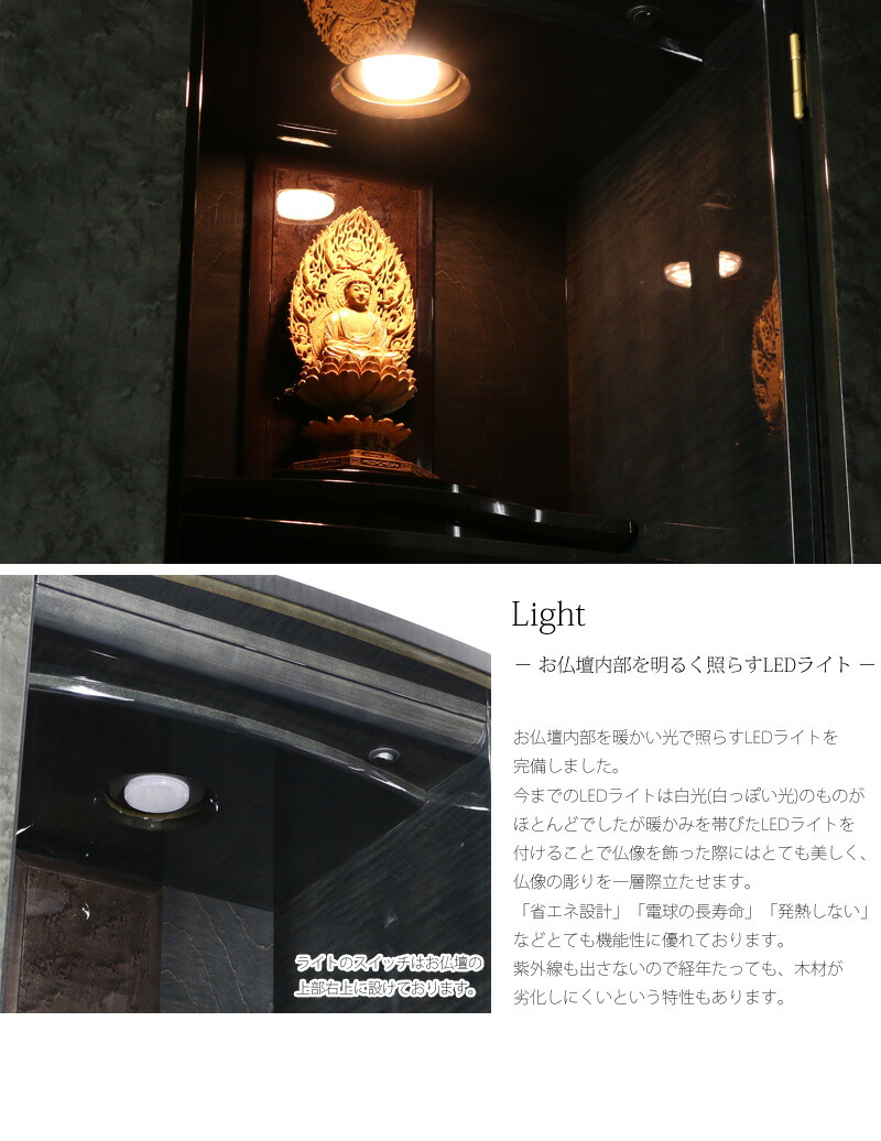 光沢感溢れる美しい質感の上置き仏壇