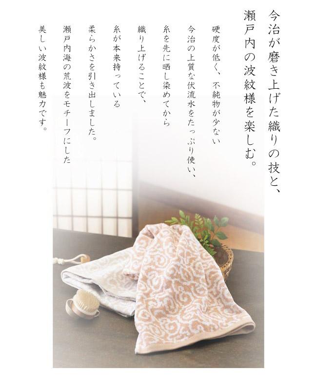 今治謹製 タオル