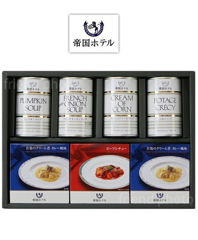 帝国ホテル スープグルメセット THS-50