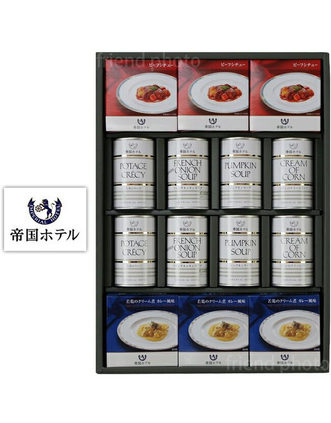 帝国ホテル スープグルメセット THS-100