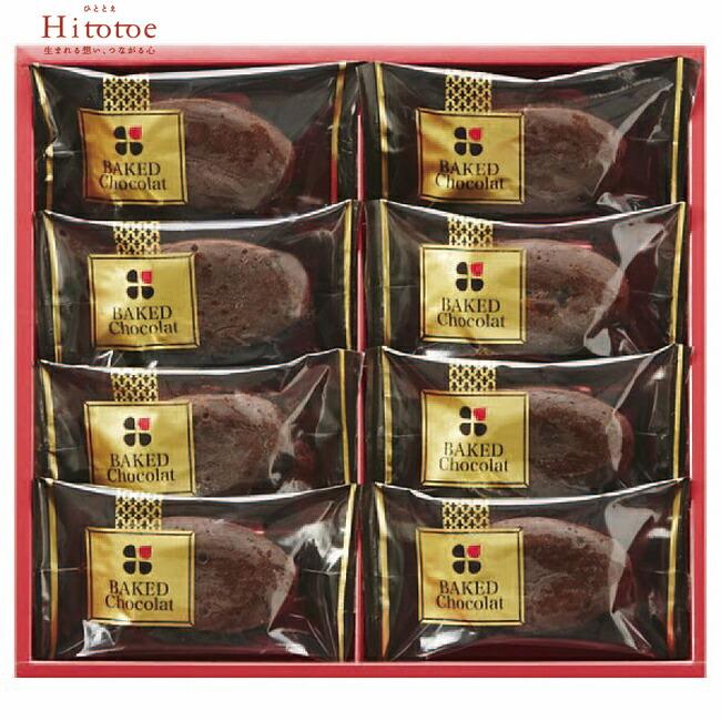 ひととえ Hitotoe 濃厚ベイクドショコラ 8号 8個 BCA-10