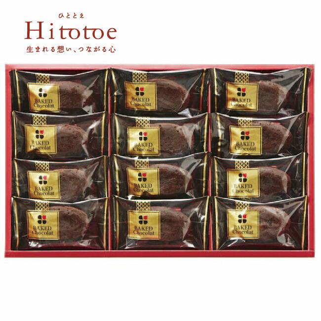 ダンケ Hitotoe 濃厚ベイクドショコラ 12号 BCA-15