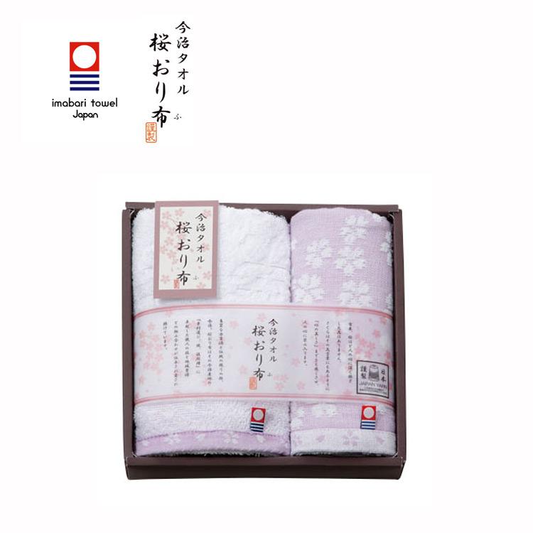 今治タオル 桜おり布 タオルセット(IS7615)