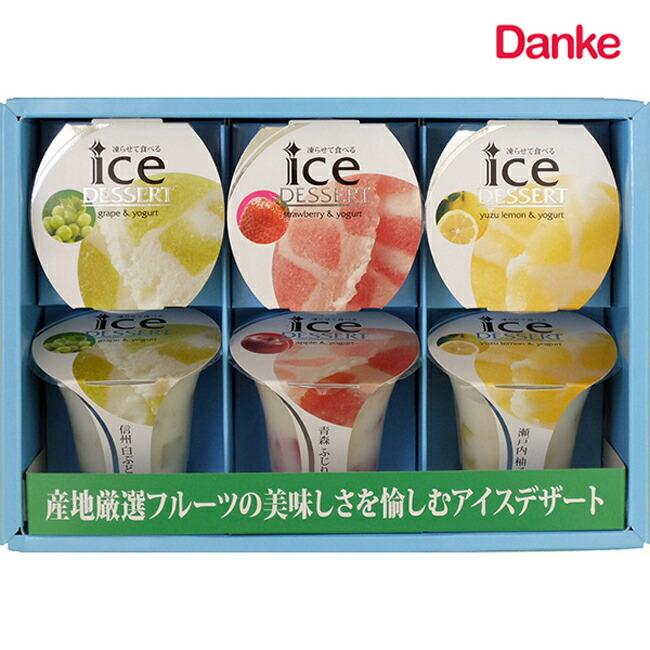 シャーベット,ダンケ,スイーツ,シャーベット詰合せ,グルメ,ギフト,Danke/アイス詰合せ アイスクリーム