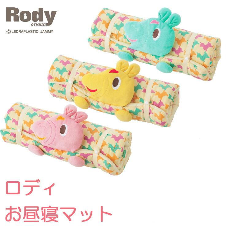 レビュー記入でスタイプレゼント☆ ロディ お昼寝マット