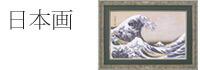 インテリアカテゴリ一覧 日本画
