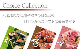 リンベル チョイスコレクション 和風表紙