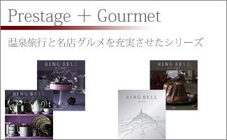 リンベル 温泉・グルメ【プレステージ・プラスグルメ】