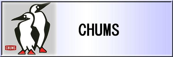 07_chums_s