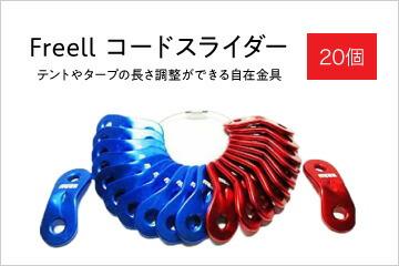 Freell フリール アルミニウム コードスライダー 自在 テントのロープ張りに 赤×青 20個 セット 収納ワイヤーリング付属