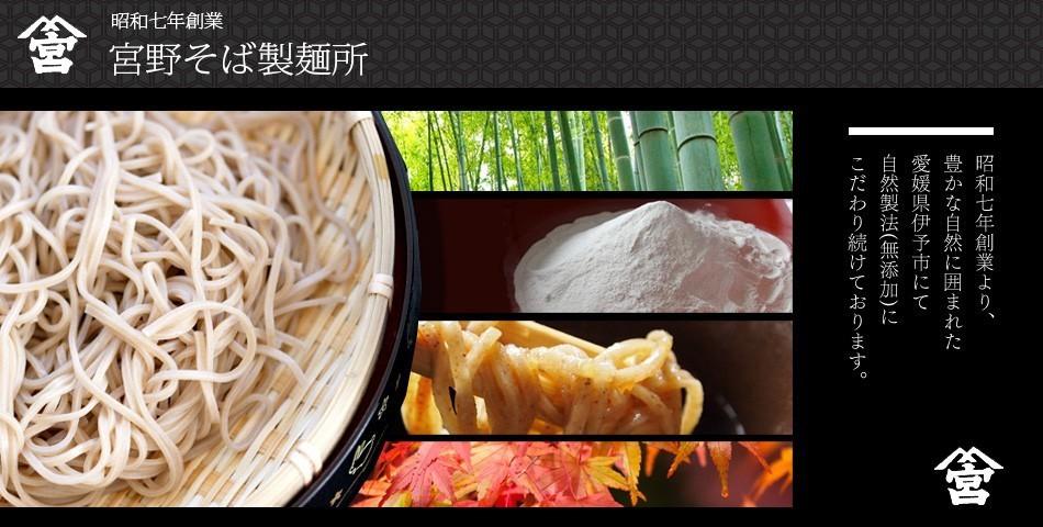 宮野そば製麺所