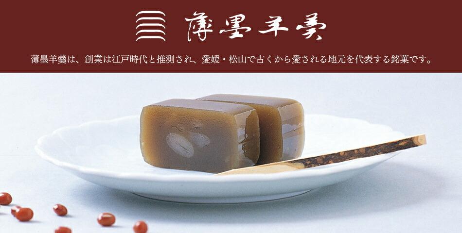 薄墨羊羹 愛媛 松山 銘菓