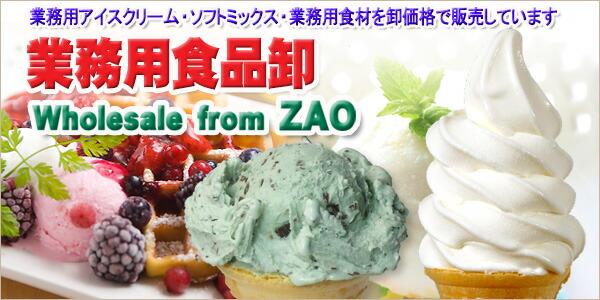 [業務用]アイスクリーム・ソフトクリームミックスの卸販売