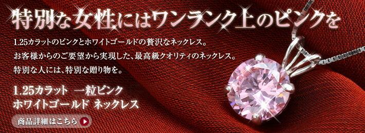 1.25克拉cz粉红色钻石白色合金项链