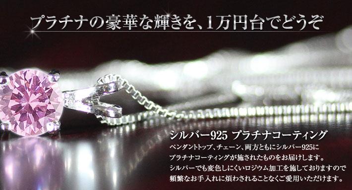 在1万日元的台阶是银子白金的光辉925