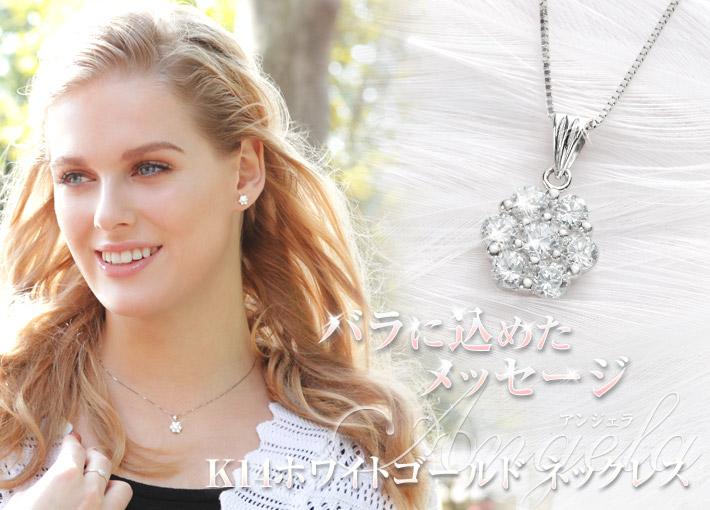 バラに込めたメッセージ アンジェラ 最高級ストーン K14 ホワイトゴールド ネックレス