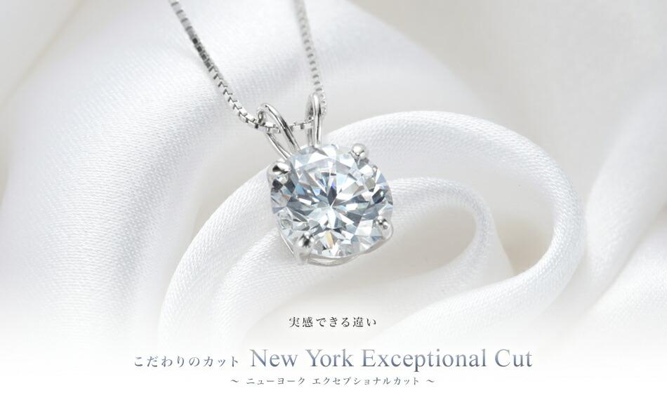 こだわりのカット New York Exceptional Cut