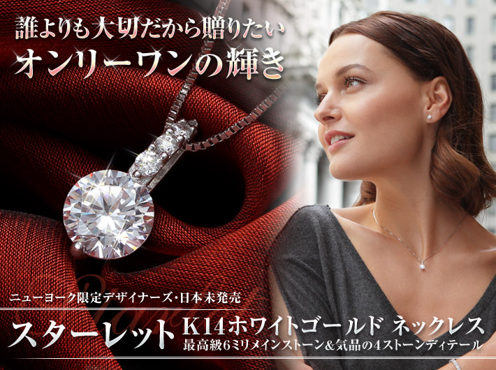 大切だから伝えたいオンリーワンの想い ネックレス K14 ホワイトゴールド ニューヨーク限定 デザイナーズ
