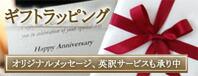 ギフトラッピング オリジナルメッセージ、英訳サービスも承り中