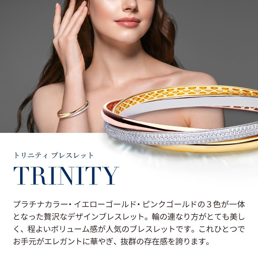 トリニティ ブレスレット シルバー925 イエローゴールドコーティング ピンクゴールドコーティング 3連ブレスレット アレルギーフリー ニューヨーク限定 日本未発売 ジュエリー