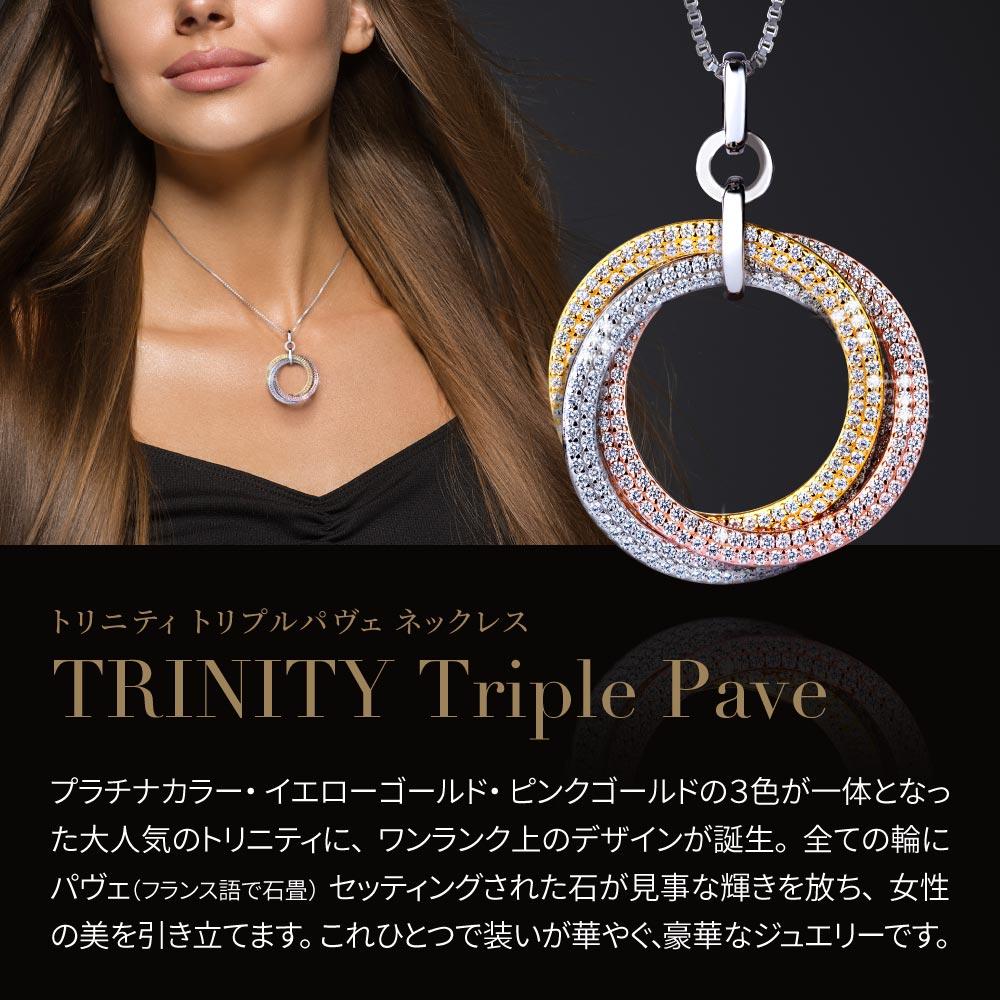 トリニティネックレス トリプルパヴェ ニューヨーク限定 デザイナーズ 日本未発売 ジュエリー