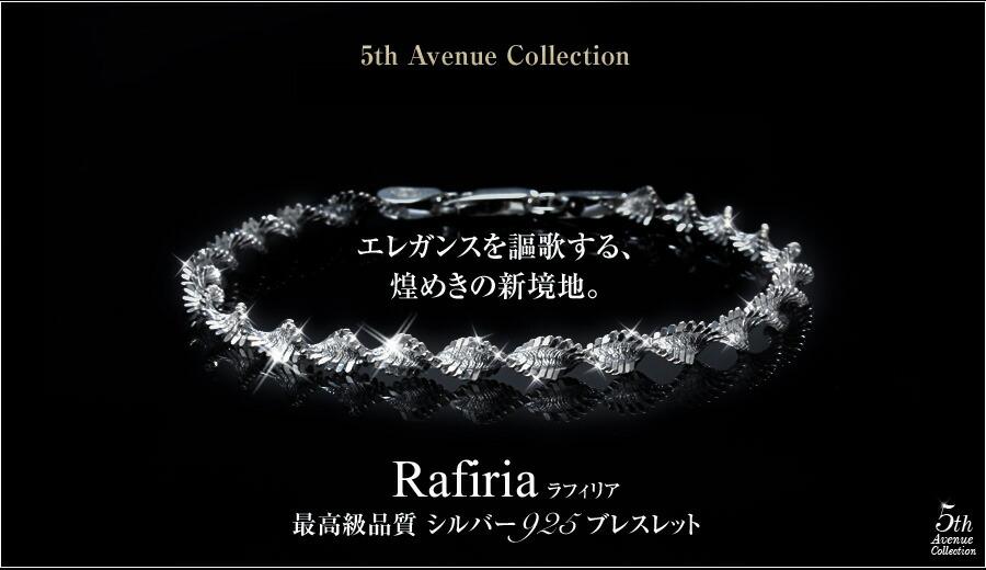 ブレスレット シルバー925 ニューヨーク限定 日本未発売 ラフィリアジュエリー 煌めきの新境地