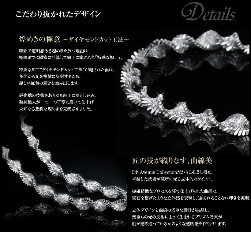商品詳細 ブレスレット シルバー925 日本未発売 ラフィリア 煌めきの極意 ~ダイヤモンドカット工法~