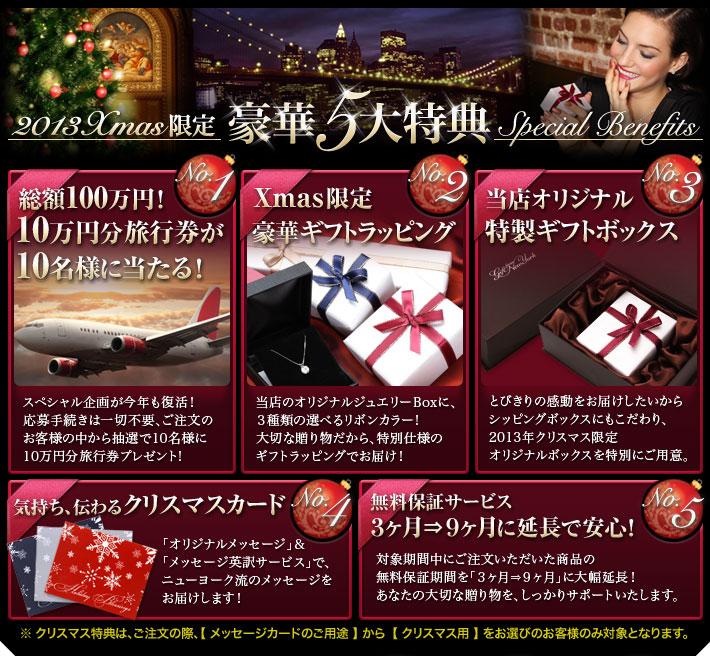 クリスマス豪華5大特典