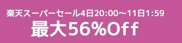 https://image.rakuten.co.jp/froms-shop/cabinet/03742161/imgrc0075949349.jpg