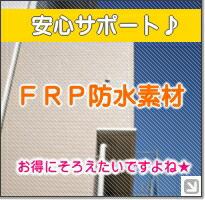 FRP防水素材