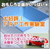 FRP工作実験室