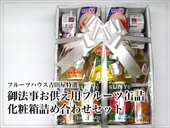 お供え用フルーツ缶詰化粧箱詰め合わせギフトセット