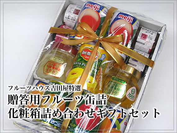 特選フルーツ缶詰詰め合わせギフトセット