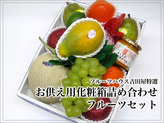 お供え用フルーツ化粧箱詰め合わせギフトセット