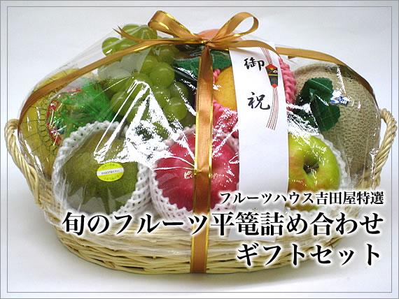 旬のフルーツ平篭詰め合わせギフトセット