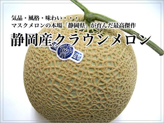 静岡産クラウンメロンイメージ