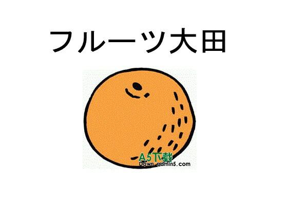 フルーツ大田