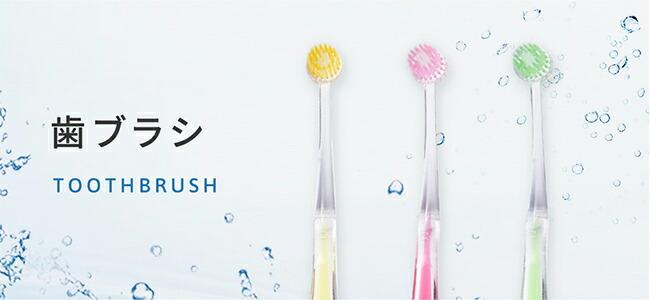 ファミリーサービスエイコーのオーラルケア商品|歯ブラシ