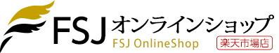 FSJオンラインショップ楽天市場店