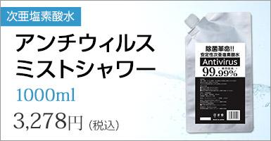 次亜塩素酸水 アンチウィルスミストシャワー