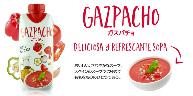 GAZPACHOガスパチョ