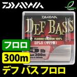 【ライン】 ダイワ (DAIWA) デフバス フロロ 300m