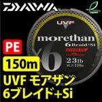 【ライン】 ダイワ (DAIWA) SW UVF モアザン 6ブレイド+Si