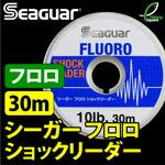 【ライン】クレハ・ シーガー(Seaguar)シーガー フロロ ショックリーダー