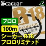 【ライン】クレハ・ シーガー(Seaguar)シーガー R18 フロロリミテッド